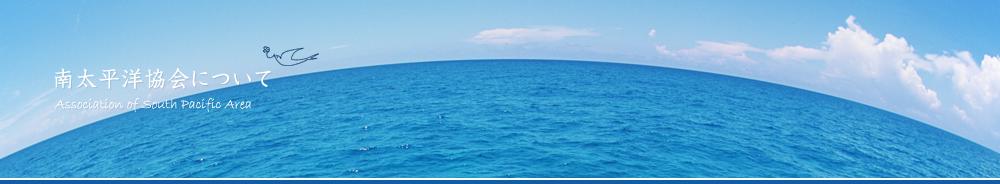 太平洋協会